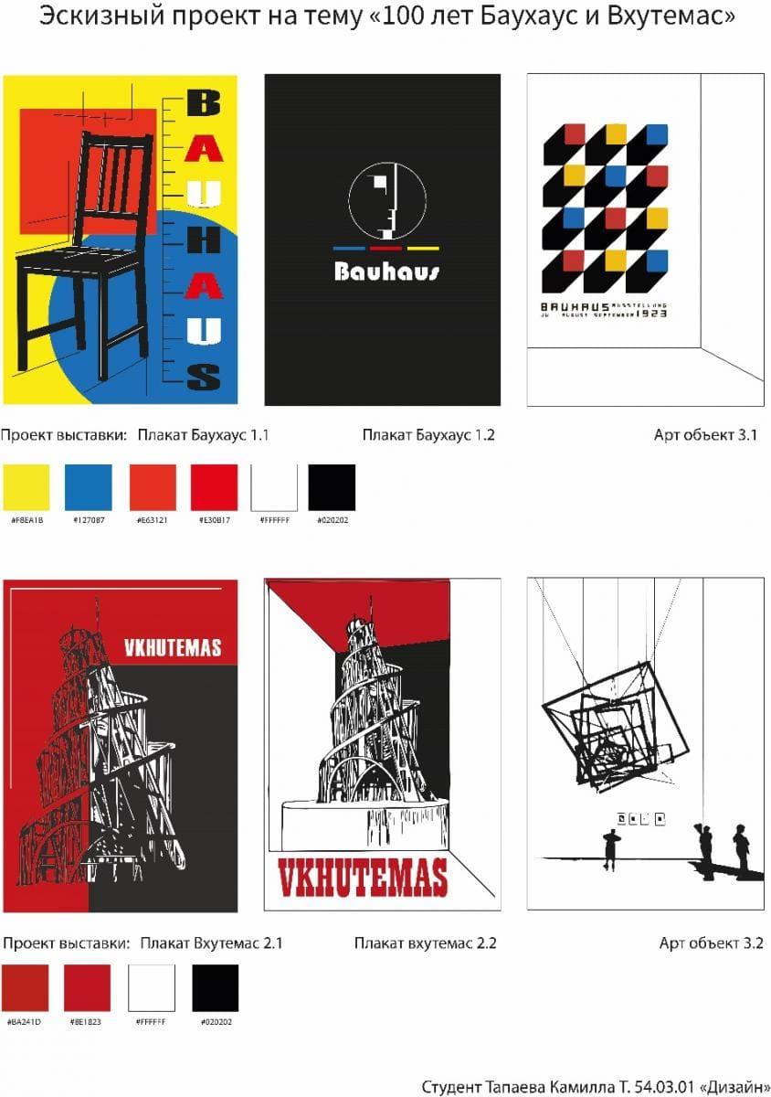 Проект плакатов на тему «100-лет Баухаус и ВХУТЕМАС»
