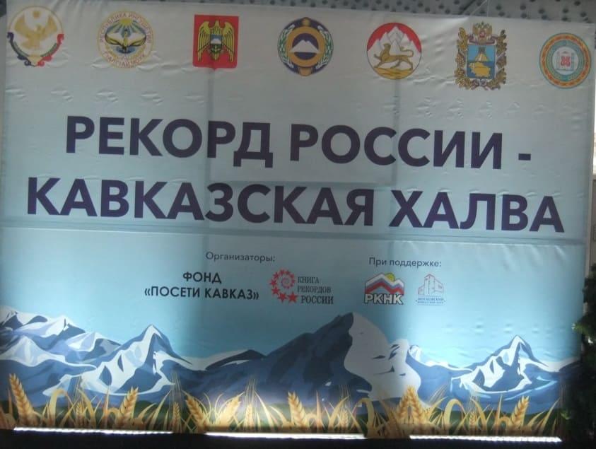 Мероприятие Рекорд России «Самая большая кавказская халва». Мастер-класс «Куклы-обереги»
